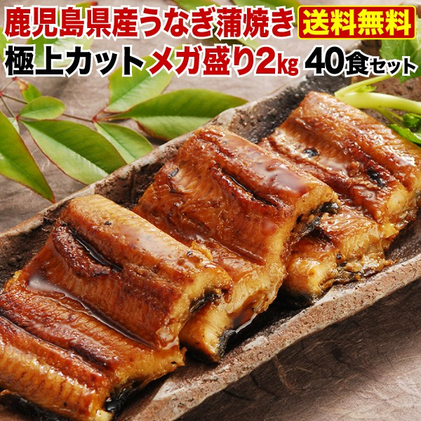 鹿児島県産うなぎ 極上カット蒲焼き メガ盛り1kg 50g x 40食セット 食べきりサイズ 送料無料