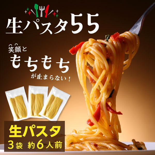 生パスタ 博多 糸島 小麦粉使用 丸麺 1.8mm 送料無料 6袋 600g 約6人前 麺のみ メール便