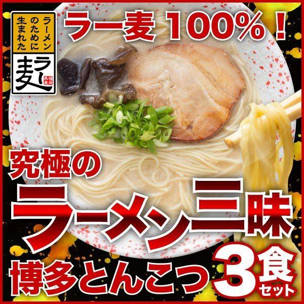 ラーメン 3食 送料無料 メール便 博多らーめん とんこつ 熱々のどんぶりで食べる 半生麺 ラー麦 メール便