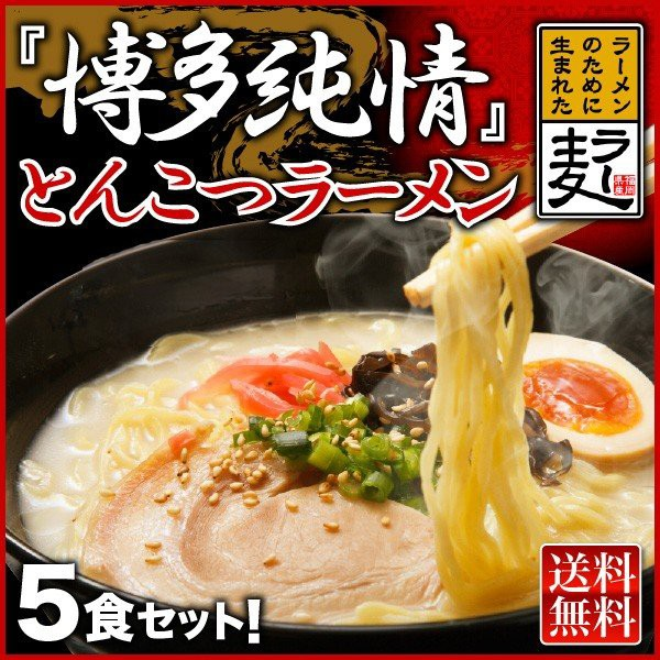 ラーメン 5食 送料無料 メール便 博多らーめん とんこつ 熱々のどんぶりで食べる 半生麺 乾麺 選べる ラー麦 メール便