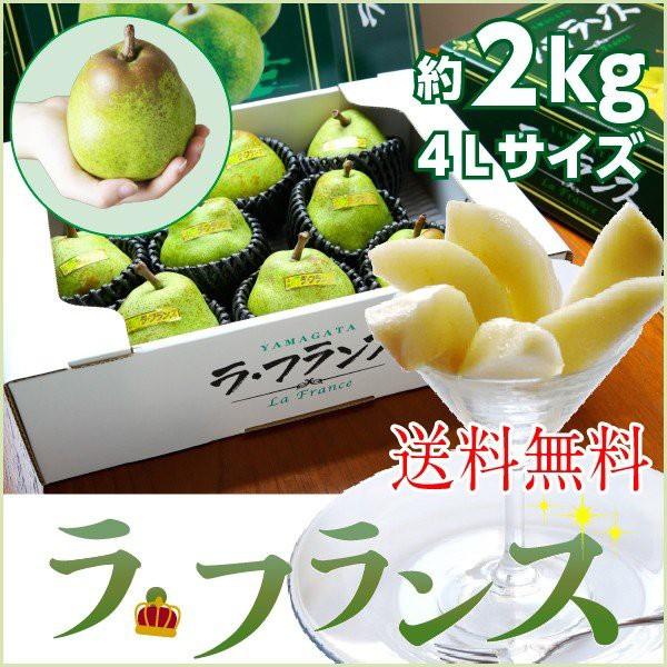 ラフランス 山形 特秀 送料無料 山形県東根 ジュースのような果汁 洋梨 大玉 4L×6玉(約2kg) フルーツ 果物 ギフト 贈答 お歳暮