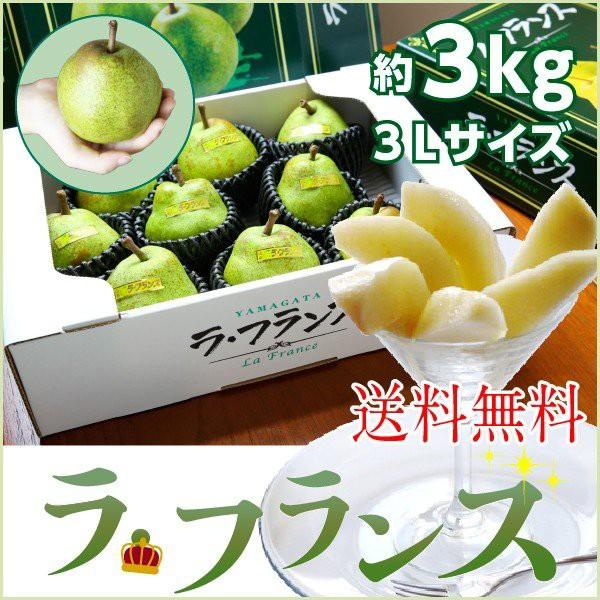 ラフランス 山形 特秀 送料無料 山形県東根 ジュースのような果汁 洋梨 大玉 3L×9玉(約3kg) フルーツ 果物 ギフト 贈答 お歳暮