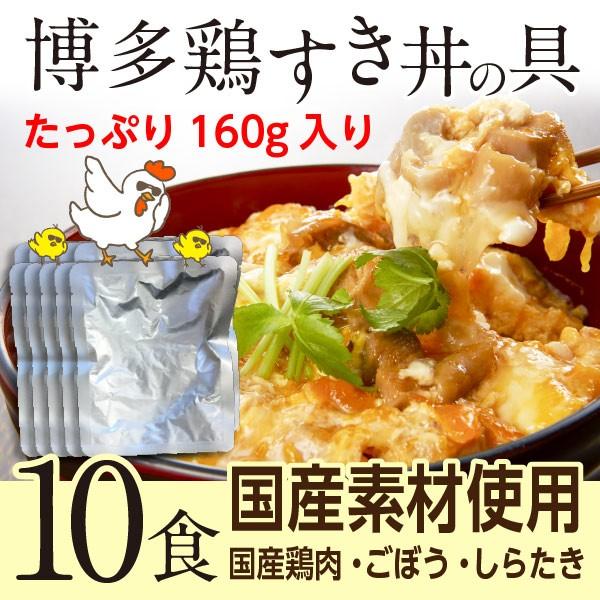鶏すき丼の具 160g(約2人前)×10袋 国産 博多名物 レトルト 送料無料 常温便