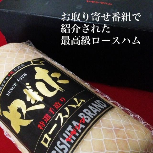 ヤギシタハム 最高級ロースハムギフト
