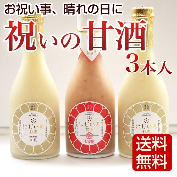 甘酒 祝いの甘酒3本セット 無添加 ノンアルコール 砂糖不使用