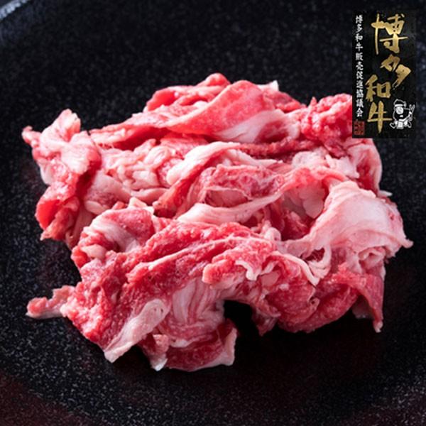 博多和牛 切り落とし すき焼き用 450g 国産牛肉 福岡産 お中元 ギフト 送料無料