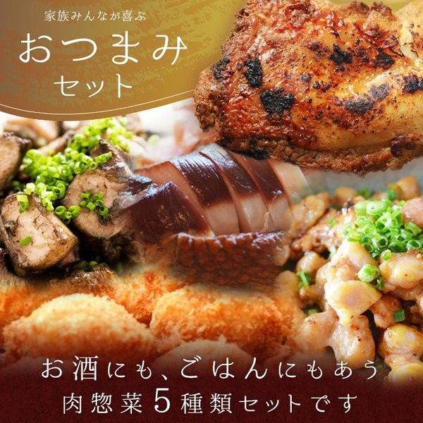 おつまみセット 5点盛り 肉惣菜 惣菜 お中元 ギフト