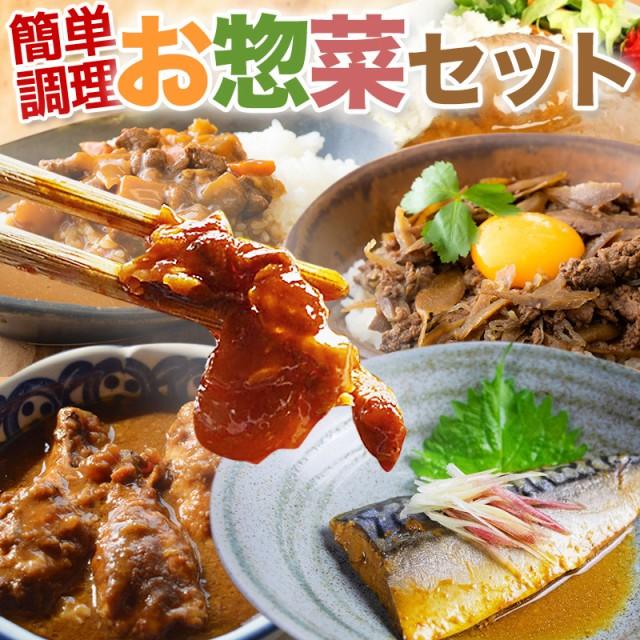 惣菜 7種類セット 和風 洋風 手作り 肉惣菜 魚惣菜 野菜惣菜 冷凍便