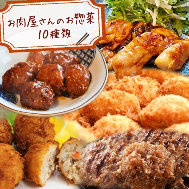 お肉屋さんの惣菜 10種類セット 肉惣菜 惣菜セット お中元 ギフト冷凍