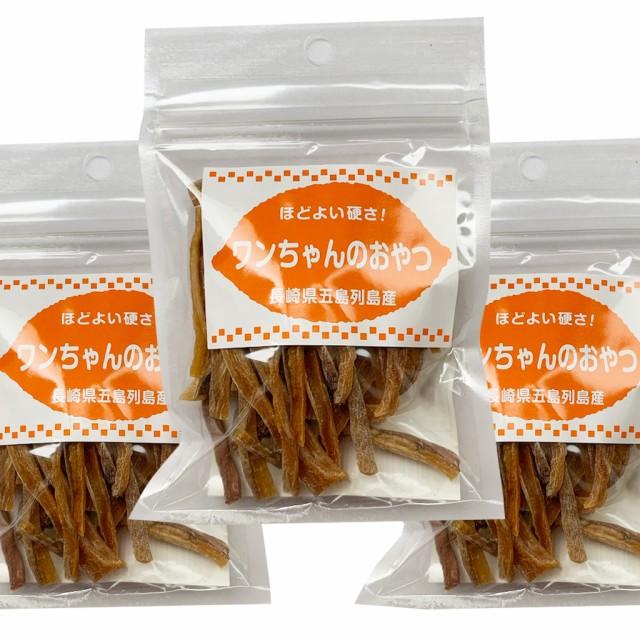ワンちゃんのおやつ 3袋入 国産 無添加 ドッグフード 小型犬 おやつ 干し芋 長崎県産 メール便