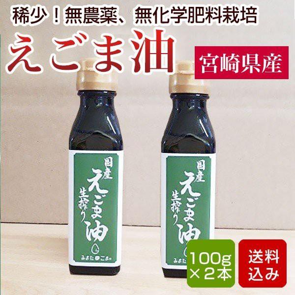 えごま油 2本入 エゴマ 無農薬 無化学肥料 除草剤不使用 宮崎県産