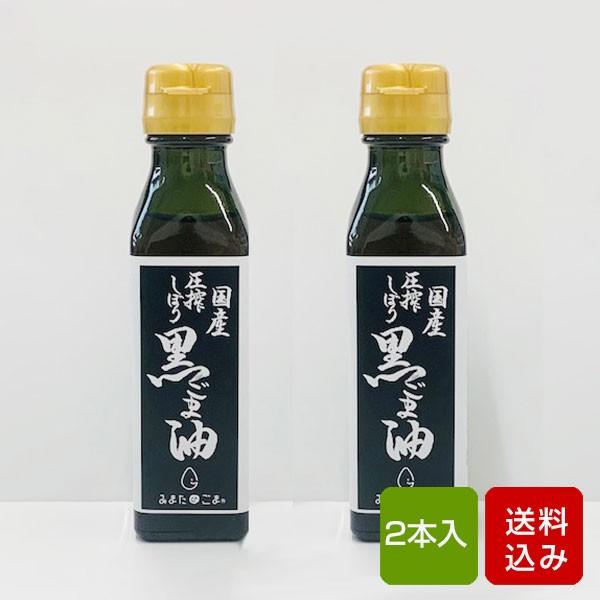 国産ごま ごま油 黒ごま 2本入 無農薬 無化学肥料 除草剤不使用 宮崎県産