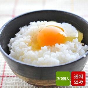 卵 30個入 福岡産 タマゴ