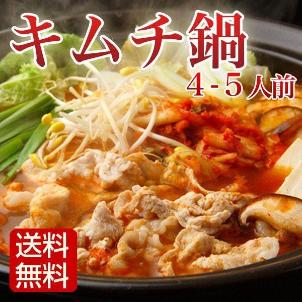 キムチ鍋 チゲ鍋 4-5人前 鍋パーティー お歳暮 年末年始 送料無料