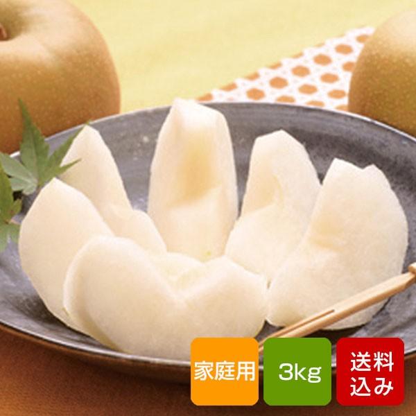 梨 日迎 家庭用 3kg 特別栽培 福岡県朝倉産 送料無料