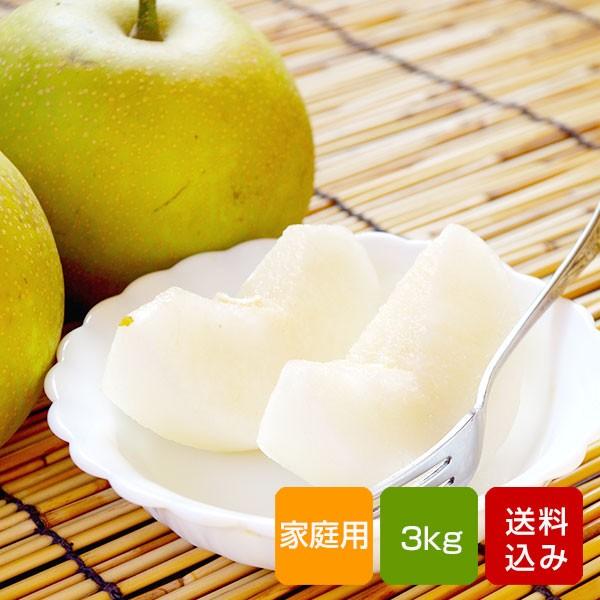 梨 幸水 ご家庭用3kg 特別栽培 お中元 ご予約品