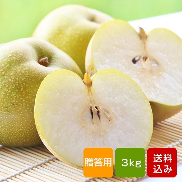 梨 幸水 贈答用 秀品3kg 特別栽培 お中元 ご予約品