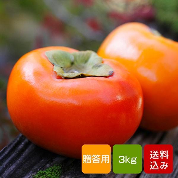柿 3kg 富有柿 贈答用 秀品 2Lサイズ