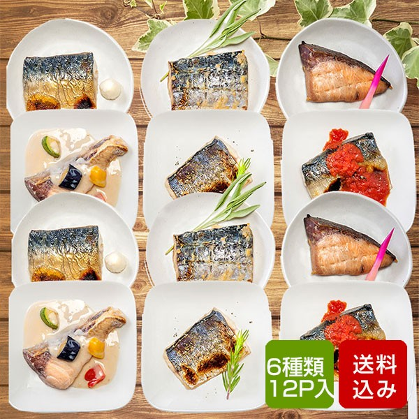 焼き魚セット 6種類12枚入 惣菜 海鮮 お歳暮 ギフト産地直送