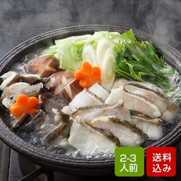 クエ鍋セット 2-3人前 鍋セット お取り寄せグルメ お歳暮 ギフト 長崎県産 産地直送 冷凍