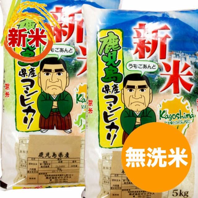 【新米 2020】鹿児島コシヒカリ 無洗米 10kg 令和2年産 ご予約品