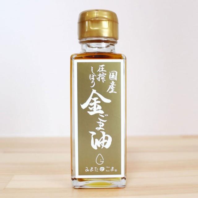 ごま油 金ごま 100g 無農薬 無化学肥料 除草剤不使用 宮崎県産