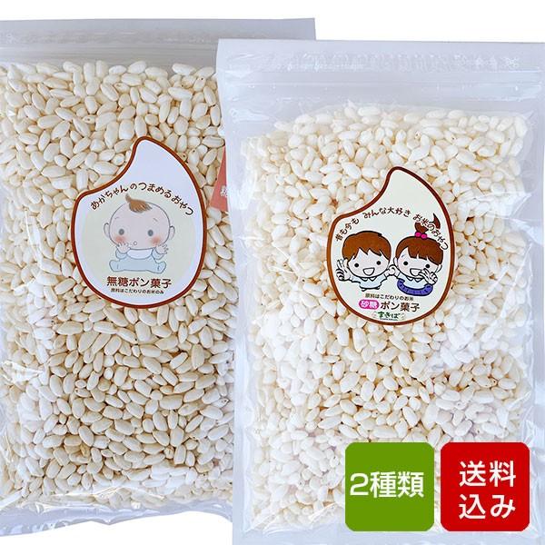 ポン菓子 2種類入 お試しセット無添加 無着色 赤ちゃん おやつ 離乳食 福岡県産メール