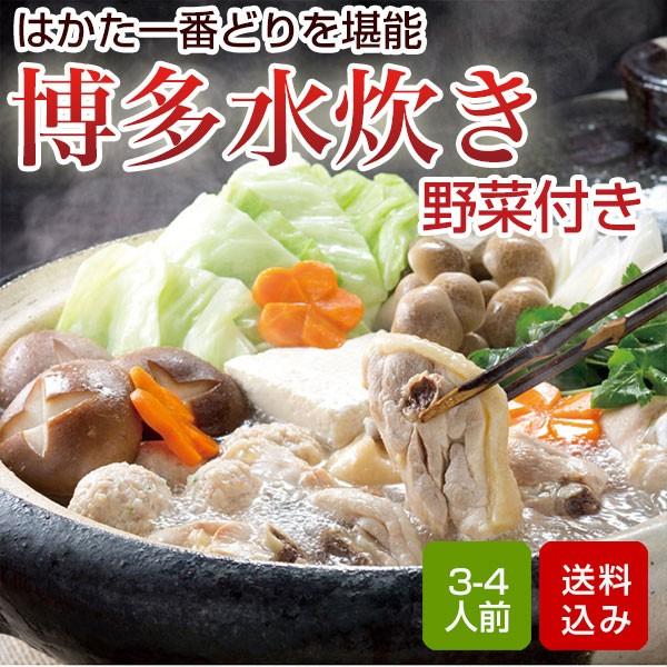 水炊き 鍋 九州野菜付き 3-4人前 鍋セット はかた一番どり 鍋パーティー 父の日 お中元 ギフト 送料無料