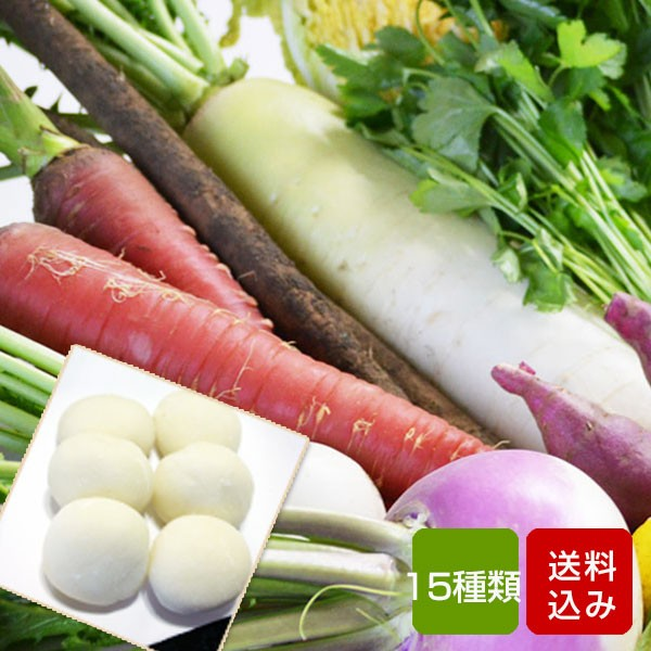 おせち野菜セット 九州産 おせち用の野菜セット 金時にんじん かぶ お餅
