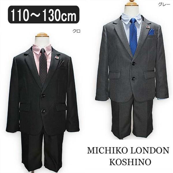 ★1 男の子 スーツ 2601-5401 ミチコロンドン フォーマルスーツ クロ グレー 110cm 120cm 130cm MICHIKO LONDON KOSHINO