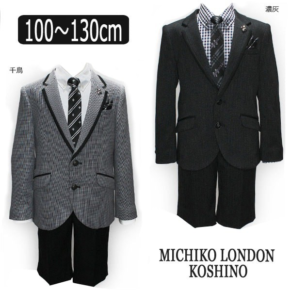 ★1男の子 スーツ 2671-5401 ミチコロンドン フォーマルスーツ 濃灰 千鳥 100cm 110cm 120cm 130cm