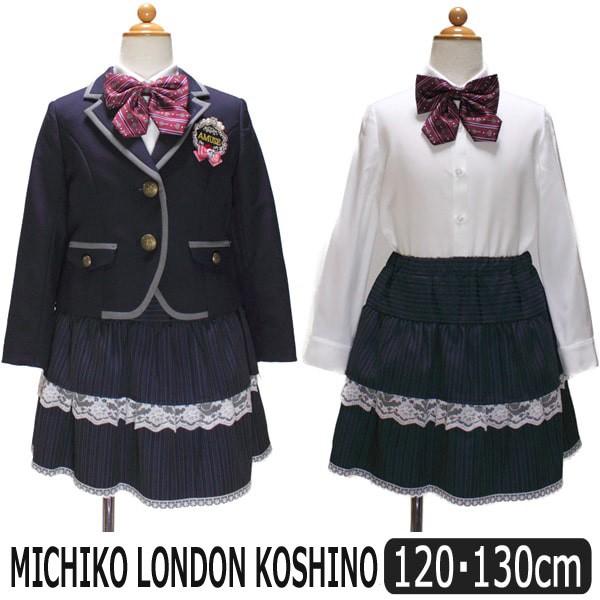 ★ミチコロンドン フォーマル スーツ 120cm 130cm 紺 2701-2305 MICHIKO LONDON KOSHINO ミチコ ♪ こども 女の子 キッズ