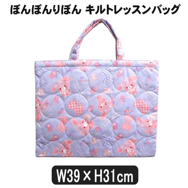 ぼんぼんりぼん キルト レッスンバッグ 日本製 子供 女の子 パープル BRK3-1800 b0193 Sanrio サンリオ キッズ ジュニア キルト