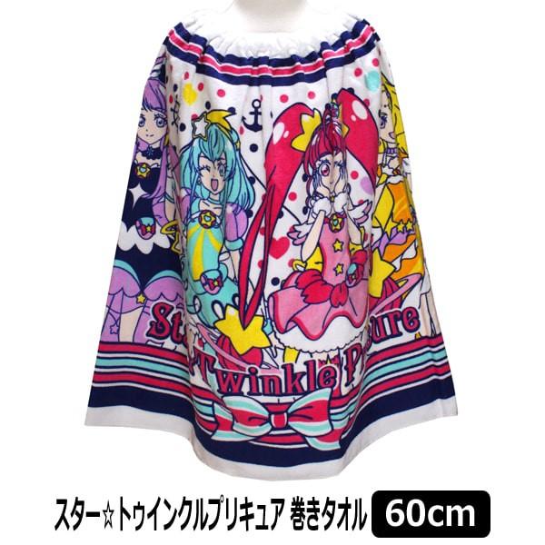 スタートゥインクルプリキュア 巻きタオル ラップタオル 丈60cm ホワイト 2461144 プリキュア BANDAI バンダイ キャラクター 女の子