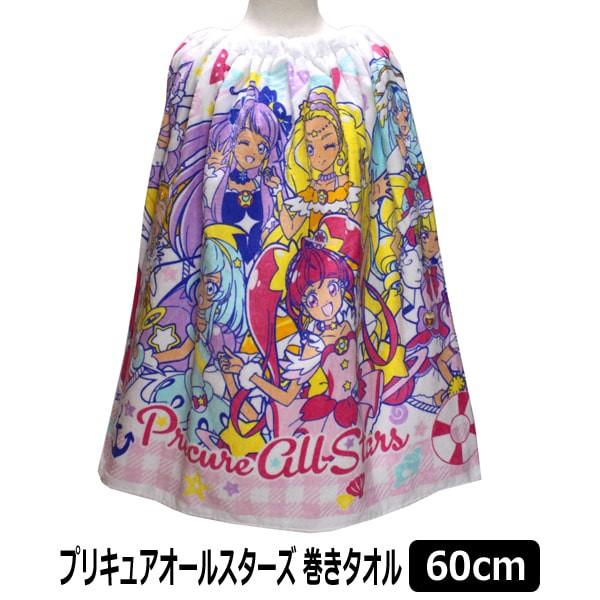 プリキュアオールスターズ 巻きタオル ラップタオル 丈60cm ピンク 2461145 プリキュア BANDAI バンダイ キャラクター 女の子 子供