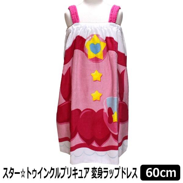★キュアスター 肩ひも付き 変身 ラップドレス 丈60cm ピンク 2461159 BANDAI バンダイ スタートゥインクルプリキュア キャラクター