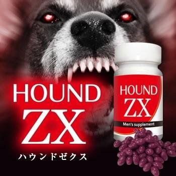 大人気!!HOUND ZX(ハウンドゼクス)〜男性用増大サプリ〜(定形外郵便発送送料無料!!代引き・後払い不可)