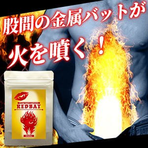 REDBAT(レッドバット)〜男性用増大サポートサプリ〜代引き不可・ゆうパケット送料無料!