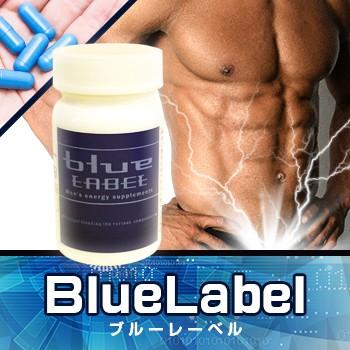 Blue Label(ブルーレーベル)増量版〜男性用増大サポートサプリ 賞味期限2021.06の為 値下げ 定形外郵便発送 送料無料(代引き・後払い不可