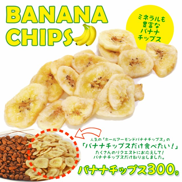 \送料無料/ <バナナチップス 300g> ココナッツオイル ドライバナナ おやつ おつまみ 送料無料 メール便 海と太陽 ポイント消化