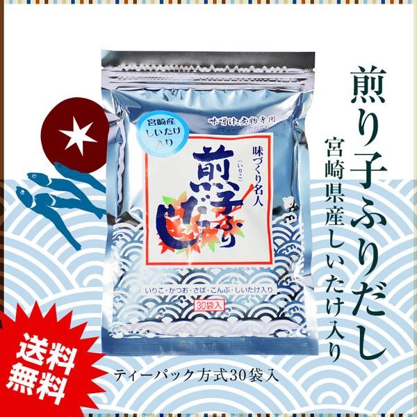<煎り子ふりだし(30包宮崎県産しいたけ入り)>(だしパック方式) 味噌汁 煮物 出汁 ダシ 送料無料 無添加 国産 ポイント消化 海と太