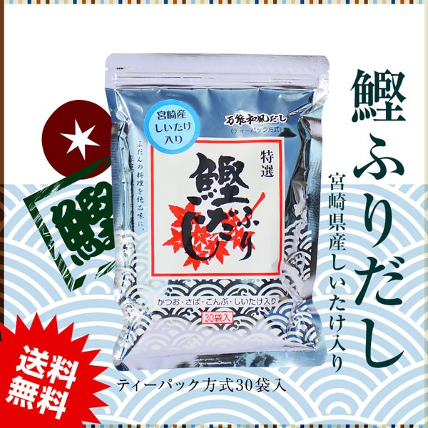<鰹ふりだし30包(宮崎県産しいたけ入り)>(だしパック方式) 味噌汁 煮物 お出汁 ダシ 送料無料 国産 送料無料 メール便 無添加