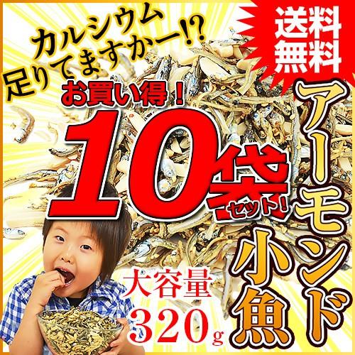<大容量!320gアーモンド小魚(国産小魚)×10袋セット>1袋当たり943円! 業務用 宅配便 送料無料