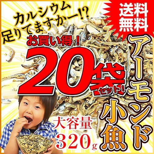 <大容量!320gアーモンド小魚(国産小魚)×20袋セット>1袋当たり896円! 業務用 お徳用 宅配便 送料無料