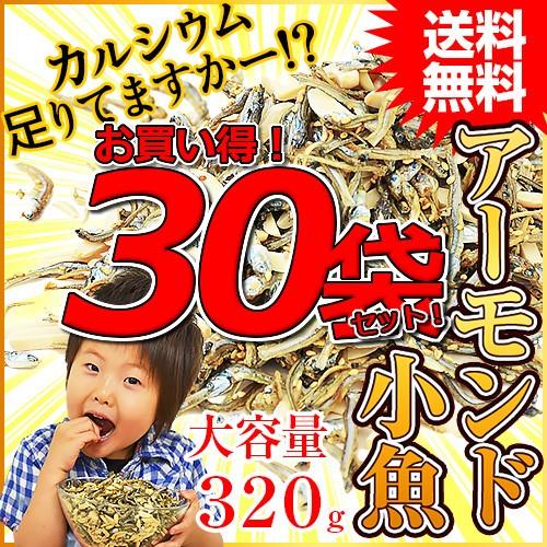 <大容量!320gアーモンド小魚(国産小魚)×30袋セット>1袋当たり855円!業務用 お徳用 宅配便 送料無料