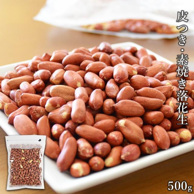 <皮つき・素焼き落花生500g> ピーナッツ 皮付き 無塩 無添加 ポリフェノール オレイン酸 メール便 送料無料