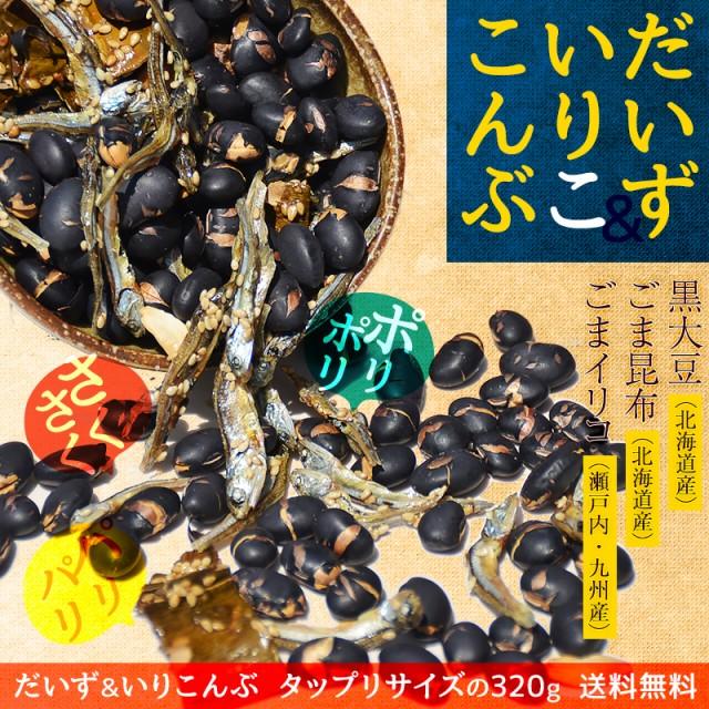 <320gだいず&いりこんぶ>北海道産黒大豆 瀬戸内九州産味付ごまいりこ 北海道産昆布 送料無料