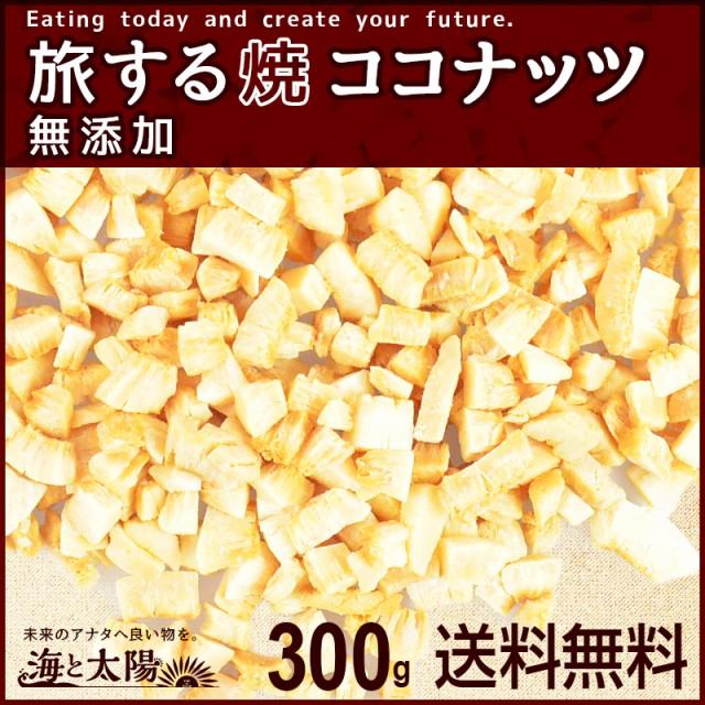 <旅する焼ココナッツ300g> ココナツ 焼きココナッツ ココナッツチップ 送料無料