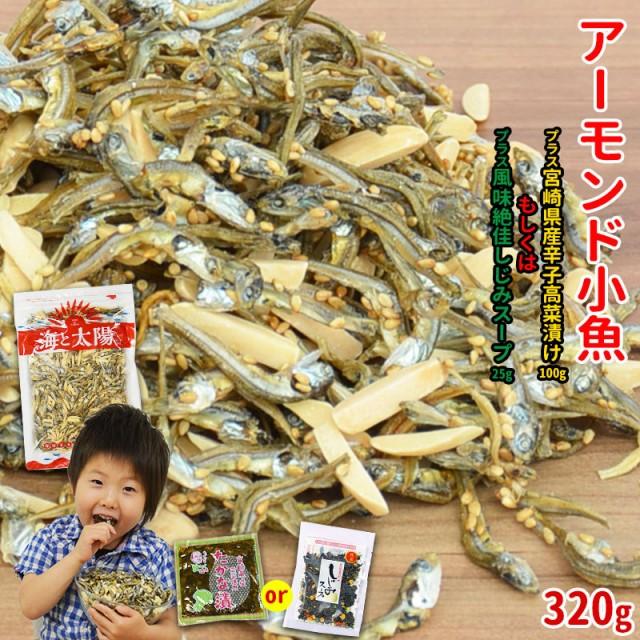 大容量アーモンド小魚(国産小魚)お試しサイズセット『宮崎産辛子高菜100g』か『しじみスープ25g』 送料無料 メール便 ポイント消化 海