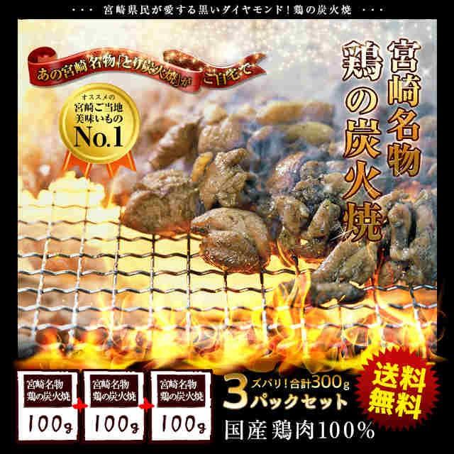 <鶏の炭火焼100g×3パック>宮崎名物 職人が焼いた味 合計たっぷり300g 炭火焼き 焼き鳥 保存食 郷土料理 メール便 送料無料 おつまみ